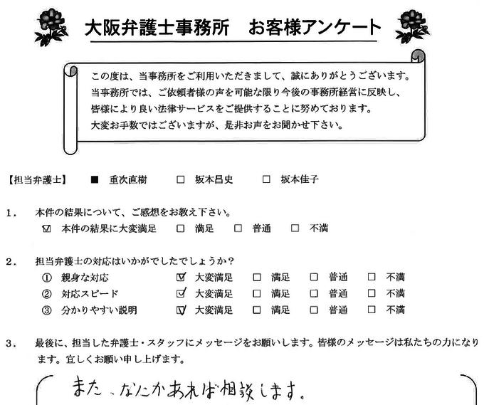 okyakusamanoko1.png