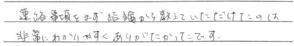 okyakusamanokoe03.png