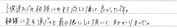 okyakusamanokoe04.png