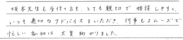 okyakusmanokoe02.png