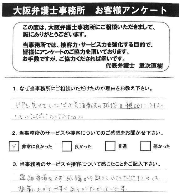 大阪LO お客様の声13.JPG