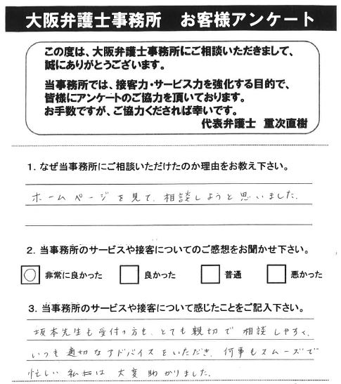 大阪LO お客様の声14.JPG