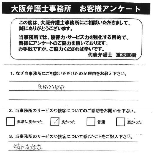大阪LO お客様の声15.JPG