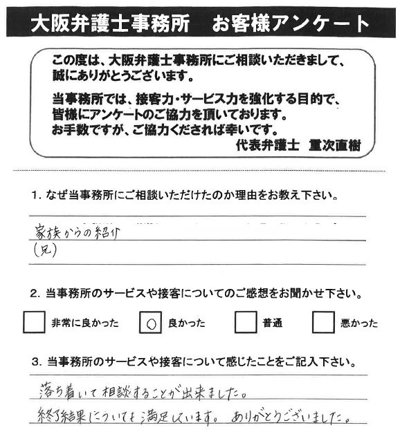 大阪LO お客様の声16.JPG