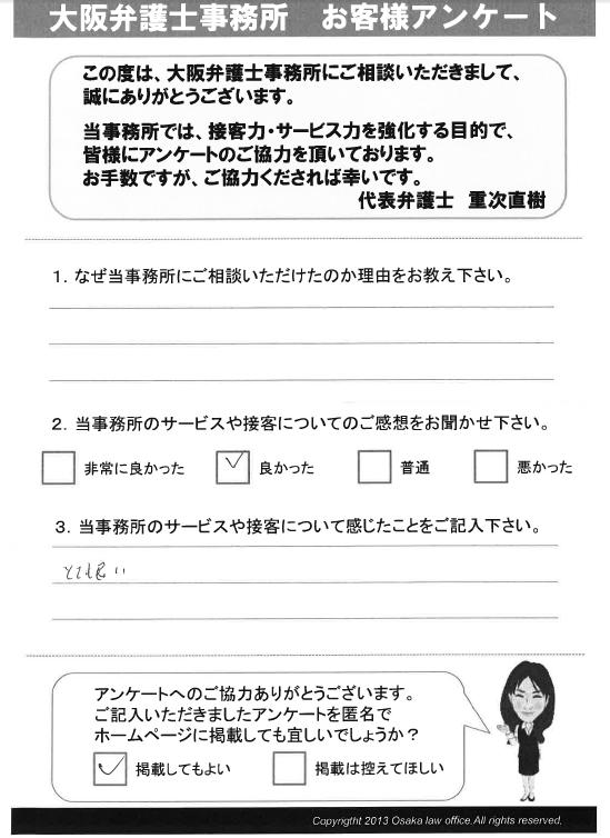 okyakusamanokoe3.png