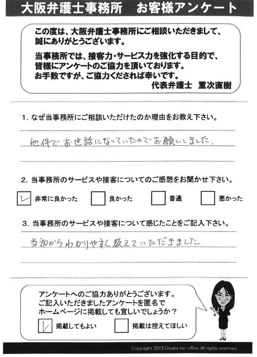 okyakusamanokoe8-4.png